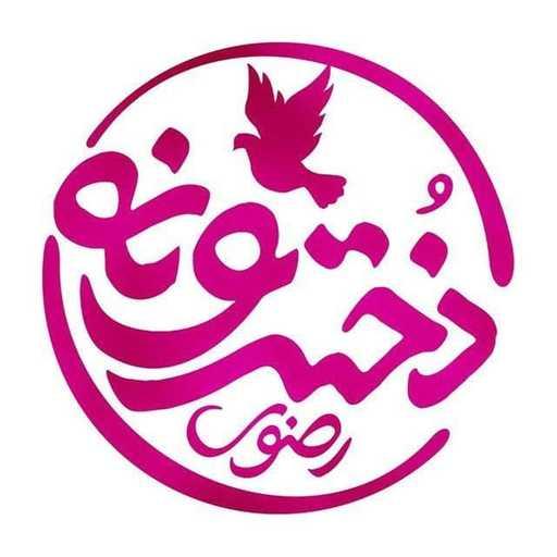 کانال رسمی دخترونه حرم امام رضا علیه السلام
