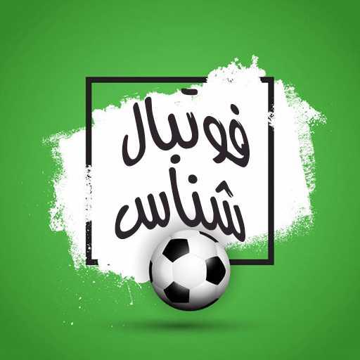 فوتبال شناس اروپا